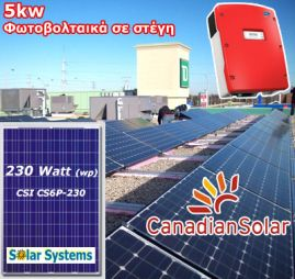 5kw Φωτοβολταικα Canadian Solar 250wp