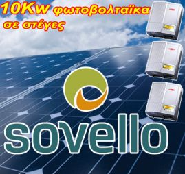 10KW φωτοβολταικά Sovello 205wp
